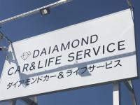 DAIAMOND CAR&LIFE SERVICE