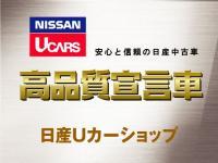 福島日産自動車株式会社 パープル常磐