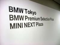 BMW Tokyo BMW Premium Selectionプラザ六本木ヒルズ
