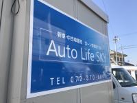 Auto Life SKY