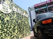 SUV LAND 横浜町田