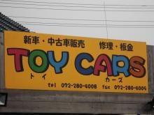 TOY CARS株式会社 ≪アメ車・輸入車専門店≫