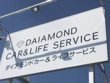 DAIAMOND CAR&LIFE SERVICE 即納自動車専門店/自社ローン